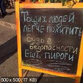 Смешные надписи и маразмы (08.03.16)