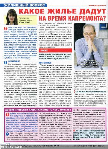 Народный совет №11 (март 2016)