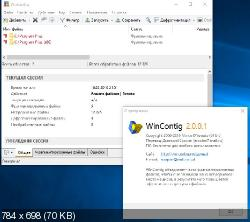 WinContig 2.0.0.1 - дефрагментатор файлов