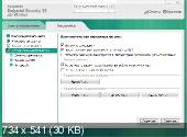 Kaspersky Endpoint Security 10.2.4.674 sp1 (mr2) RePack by alex zed