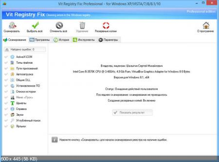 Vit Registry Fix Pro 12.7.0 RePack (& Portable) by KpoJIuK
