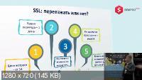 SEO-Конференция SEMPRO (2016) HDRip